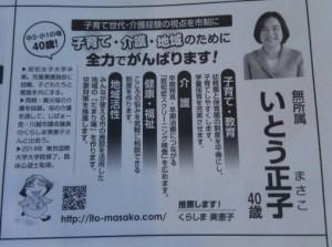 選挙公報大1429749019862