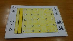 DSC_3084.JPG 内方線付き点状ブロック