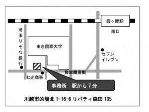 いとう正子選挙事務所