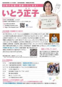 itomasako川越市議会報告2019夏号