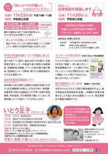 itomasako川越市議会報告2019秋号裏