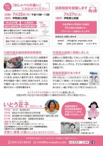 itomasako川越市議会報告2019夏号裏面