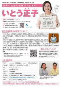 itomasako川越市議会報告2019秋号表