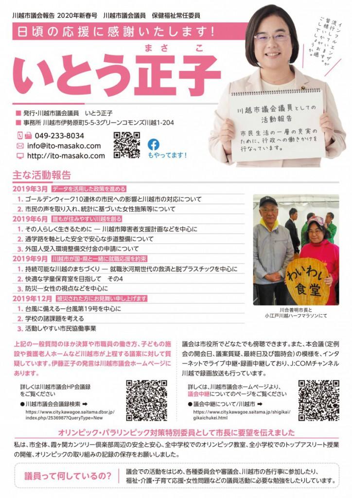itomasako川越市議会報告2020号表