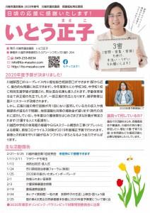 itomasako川越市議会報告2020春号表