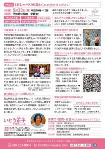 itomasako川越市議会報告2020春号裏