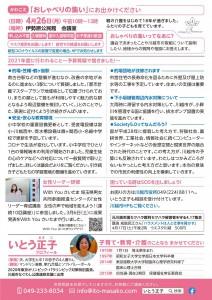 itomasako2021haruura