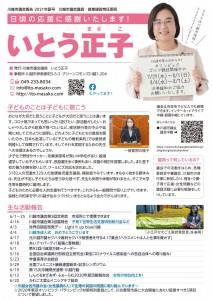 itomasako2021natsu-omote