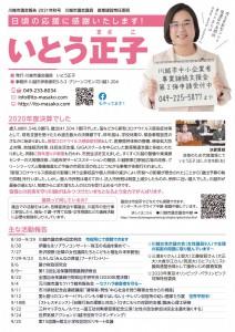 itomasako2021秋 表